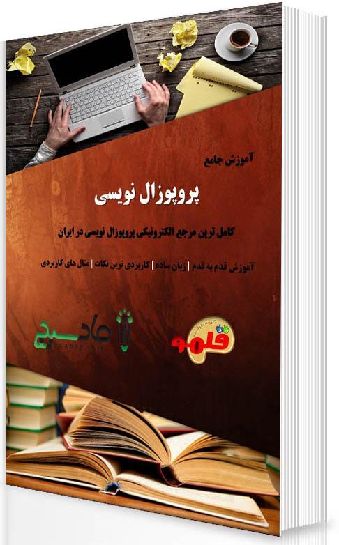 کتاب آموزش جامع پروپوزال نویسی