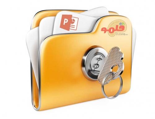 حرفه ای باشیم: رمزگذاری فایل های پاورپوینت