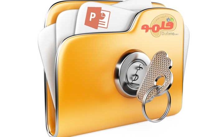 رمزگذاری فایل های پاورپوینت