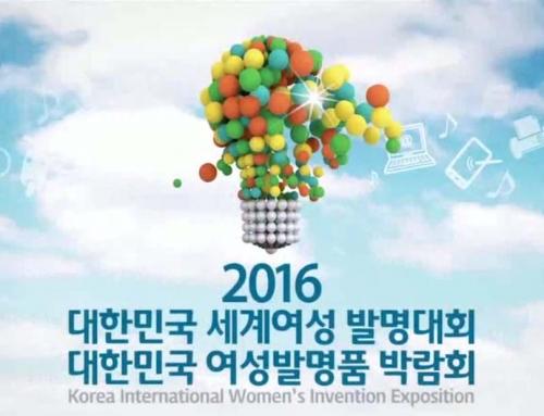 طراحی پاورپوینت نمایشگاه بین المللی اختراعات بانوان 2016 در کره جنوبی