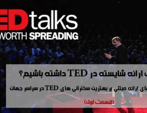 چگونه یک ارائه شایسته در TED داشته باشیم؟ (قسمت اول)