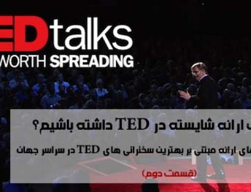 چگونه یک ارائه شایسته در TED داشته باشیم؟ (قسمت دوم)