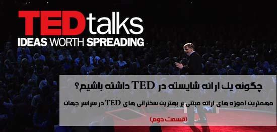 ارائه شایسته در TED